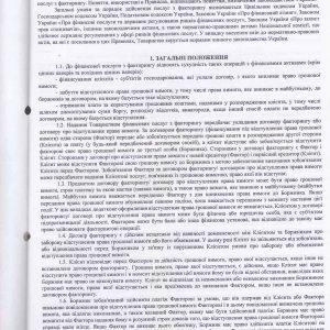 Правела надання фінансових послуг з факторингу-2