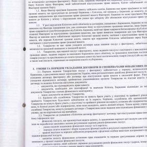 Правела надання фінансових послуг з факторингу-3