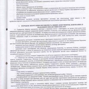 Правела надання фінансових послуг з факторингу-4