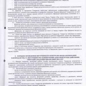 Правела надання фінансових послуг з факторингу-5
