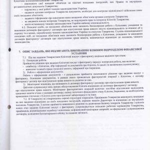 Правела надання фінансових послуг з факторингу-6