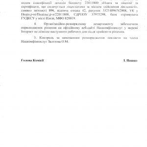 Распоряжение 1716-2