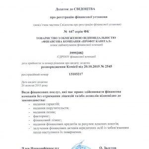 Свідоцтво про реєстрацію фін.установи (додаток) (1)-1